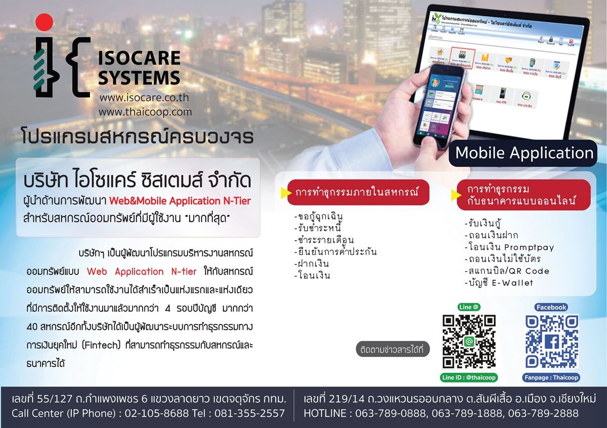 isocare systems